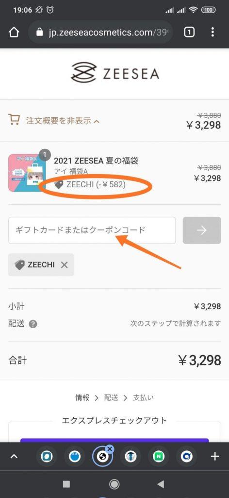 ZEESEA公式クーポンコード