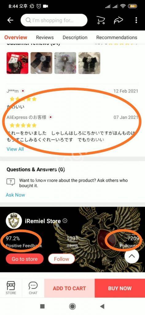 AliExpress評判