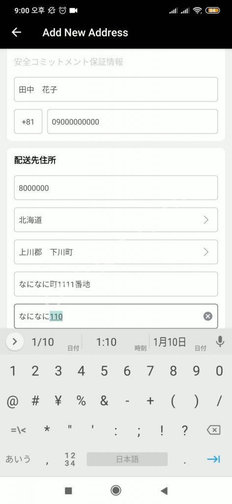 アリエクスプレス日本語住所