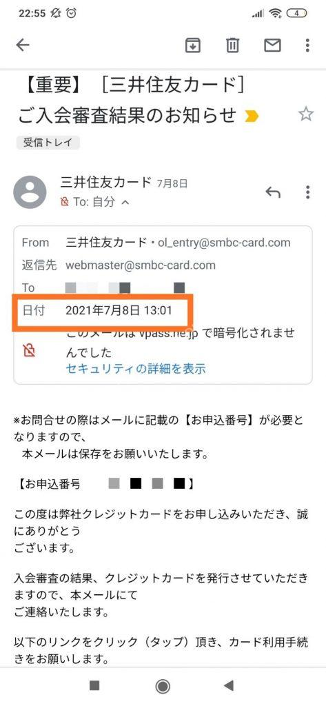 三井住友カードゴールドナンバーレス審査結果